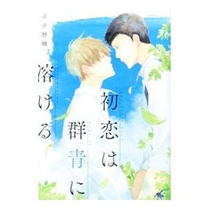 ■ジャンル:ボーイズラブ ■出版社:KADOKAWA ■掲載紙:B's−LOVEY COMICS ■...