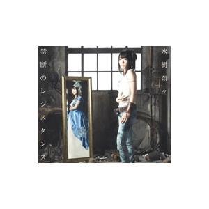前作「Vitalization」に続く、2014年10月15日リリースの30thシングル。TVアニメ...