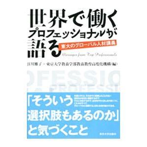 ■ジャンル:政治・経済・法律 社会問題 ■出版社:東京大学出版会 ■出版社シリーズ: ■本のサイズ:...