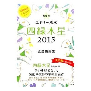 九星別ユミリー風水 四緑木星 2015/直井由美里