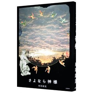 さよなら神様(神様シリーズ2)/麻耶雄嵩