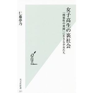女子高生の裏社会/仁藤夢乃