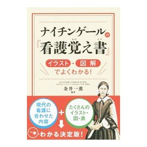 ナイチンゲールの『看護覚え書』/金井一薫の商品画像