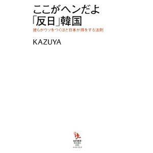 ここがヘンだよ「反日」韓国/KAZUYA