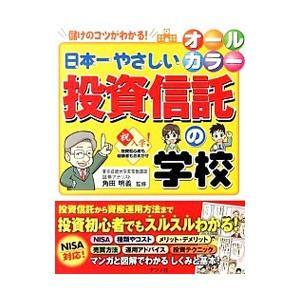 日本一やさしい投資信託の学校/角田明義 netoff