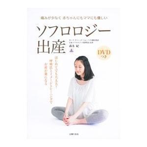 ソフロロジー出産/森本紀