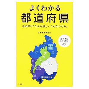 よくわかる都道府県/日本博識研究所