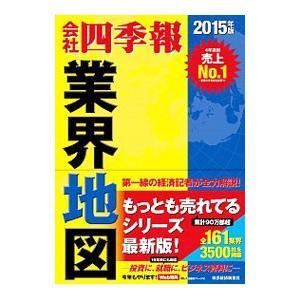 会社四季報業界地図 2015年版/東洋経済新報社