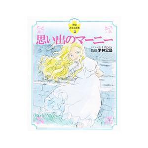 心を閉ざした少女・杏奈の前に現れたのは、青い窓に閉じ込められた金髪の少女・マーニーだった。ふたりの少...