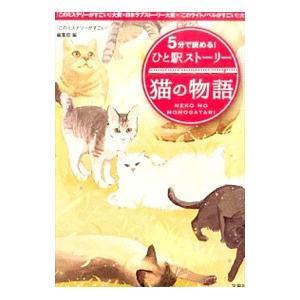 5分で読める!ひと駅ストーリー猫の物語/宝島社