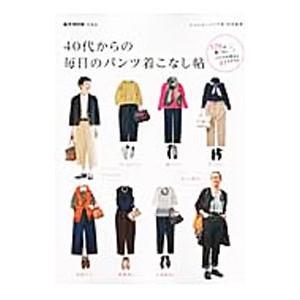 40代からの毎日のパンツ着こなし帖|netoff