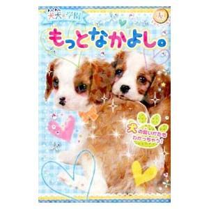 かわいい犬写真はもちろん、犬ともっとなかよくなりたい女の子たちの5つのストーリーや、マンガ、犬うらな...