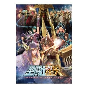 聖闘士星矢 LEGEND of SANCTUARY  DVD