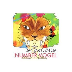 Number Vogel/かくかくしかじか