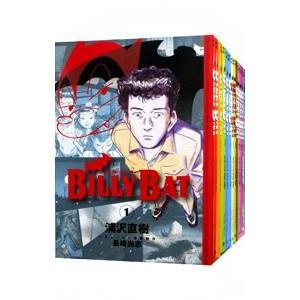 BILLY BAT (全20巻セット)/浦沢直樹 netoff