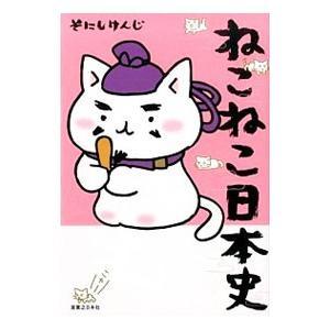 ねこねこ日本史/そにしけんじ|netoff