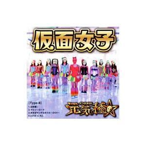 仮面女子/元気種☆(Type−B)