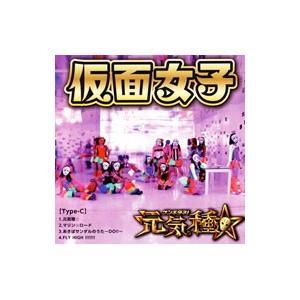 仮面女子/元気種☆(Type−C)