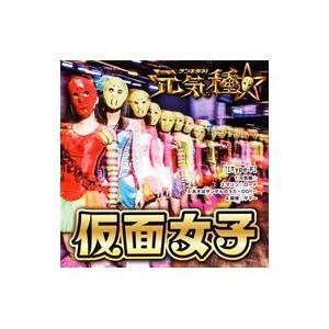 仮面女子/元気種☆(Type−F)