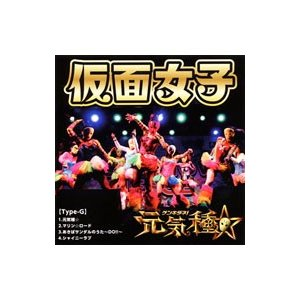 仮面女子/元気種☆(Type−G)