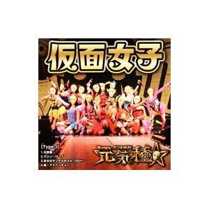 仮面女子/元気種☆(Type−J)