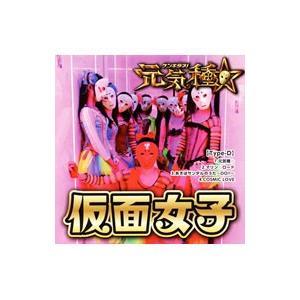 仮面女子/元気種☆(Type−D)