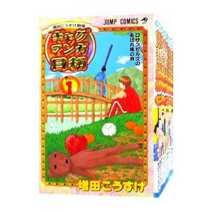 ギャグマンガ日和 (全15巻セット)/増田こうすけ|netoff