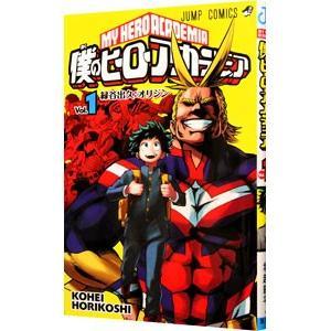 僕のヒーローアカデミア 1/堀越耕平 netoff