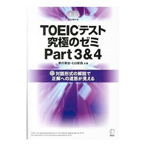 TOEICテスト 究極のゼミ Part3&4/早川幸治/ヒロ前田