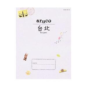 地球の歩き方aruco 3/ダイヤモンド・ビッグ社