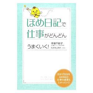 ■ジャンル:ビジネス 自己啓発 ■出版社:KADOKAWA ■出版社シリーズ: ■本のサイズ:単行本...