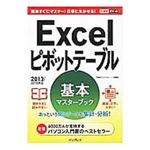 Excelピボットテーブル基本マスターブック/門脇香奈子