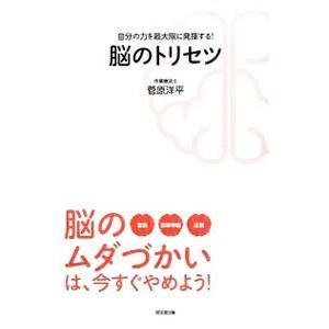 ■ジャンル:スポーツ・健康・医療 健康法 ■出版社:同文舘出版 ■出版社シリーズ:DO BOOKS ...