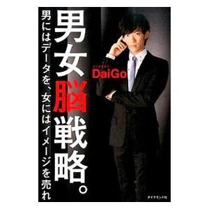 男女脳戦略。/DaiGo