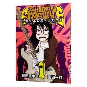 SHIORI EXPERIENCE〜ジミなわたしとヘンなおじさん〜 1/長田悠幸