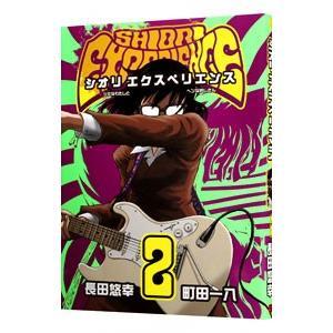 SHIORI EXPERIENCE〜ジミなわたしとヘンなおじさん〜 2/長田悠幸