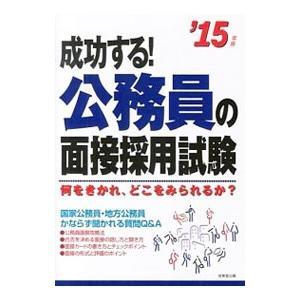 成功する!公務員の面接採用試験 '15年版/成美堂出版編集部【編著】