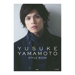 YUSUKE YAMAMOTO STYLE BOOK/山本裕典