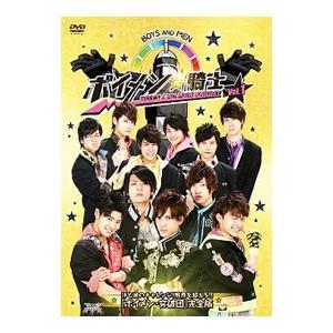 DVD/ボイメン☆騎士 VOL.1 汗と涙のチャレンジ!限界を超えろ!! 『ボイメン・突破団』完全版