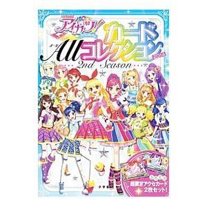 アイカツ!カードAllコレクション 2nd Season(2014)/小学館 netoff