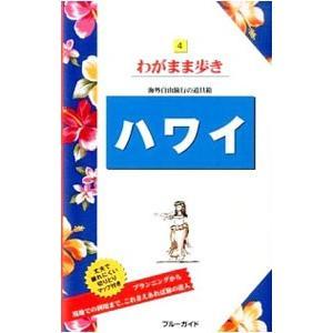 ハワイ 【第18版】/実業之日本社