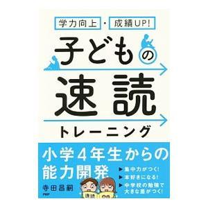 子どもの速読トレーニング/寺田昌嗣