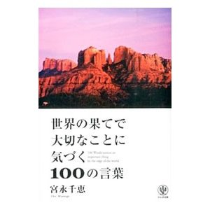 世界の果てで大切なことに気づく100の言葉/宮永千恵