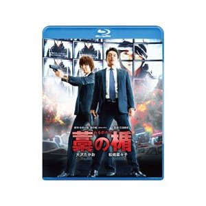 Blu-ray/藁の楯 わらのたて|netoff
