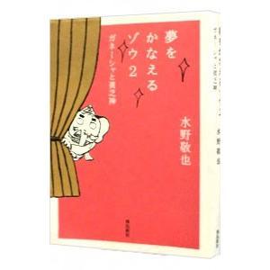 夢をかなえるゾウ 【文庫版】−ガネーシャと貧乏神− 2/水野敬也