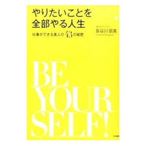 やりたいことを全部やる人生/長谷川朋美(1981〜)|netoff