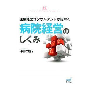 医療経営コンサルタントが紐解く病院経営のしくみ/平田二朗