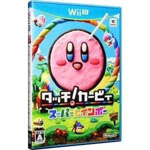Wii U/タッチ! カービィ スーパーレインボー...