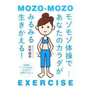 モゾモゾ体操であなたのカラダがみるみる生きかえる!/片平悦子 netoff