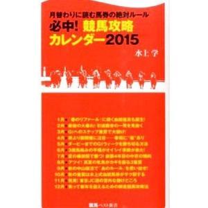 必中!競馬攻略カレンダー 2015/水上学...